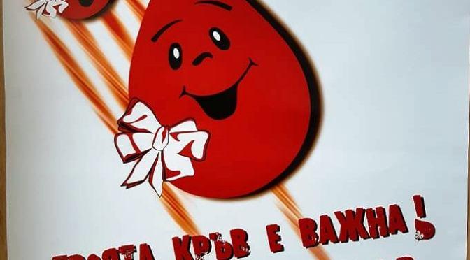 """""""Дарете кръв, подарете надежда за живот!"""" в Асеновград"""