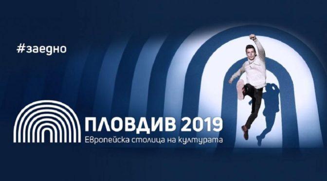 Пловдивските културни институции изпращат годината на ЕСК с безплатни инициативи през уикенда