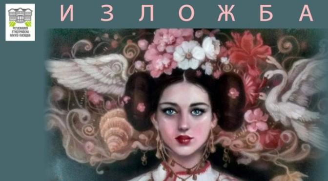 Ралица Денчева открива изложба в Етнографски музей-Пловдив