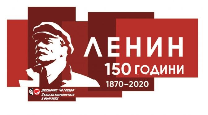 150 години от рождението на Ленин
