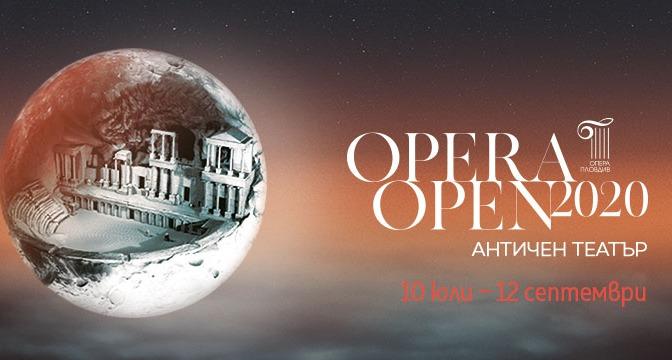Пълната програма на OPERA OPEN 2020 – възможност за културен туризъм