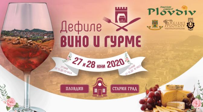 """Дефиле """"Вино и гурме"""" – на 27 и 28 юни 2020 г. в Пловдив"""