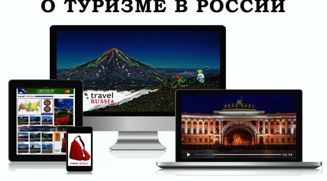 Нова видео услуга за туризма и пътуванията в Русия