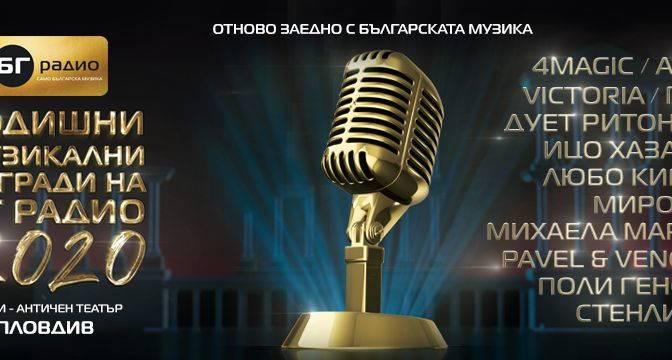 На 4 юли – годишни музикални награди на БГ Радио 2020
