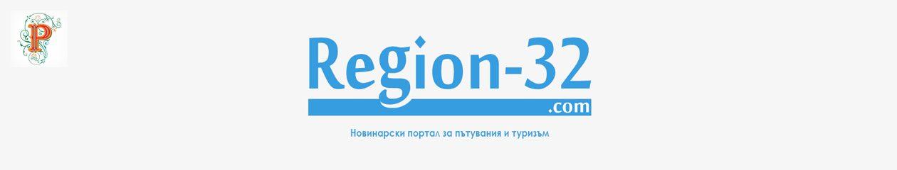 Регион-32 / Region-32