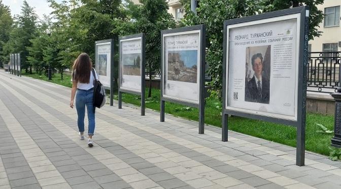 В Екатеринбург откриха изложба направо на улицата