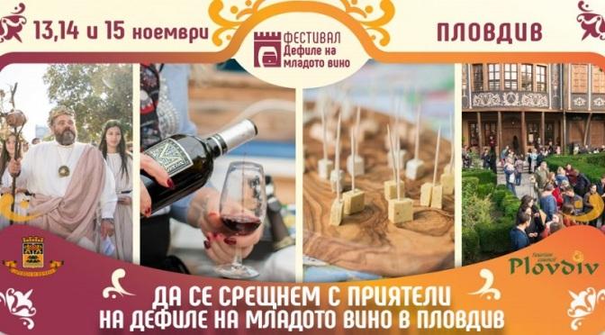 """Фестивал """"Дефиле на младото вино"""" 2020"""