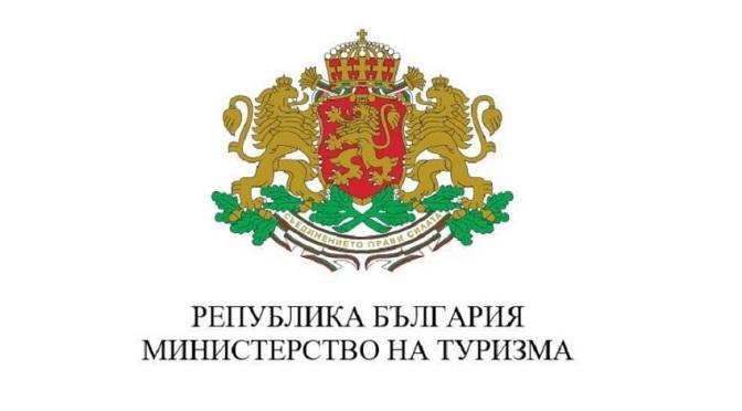 Информация от Министерството на туризма