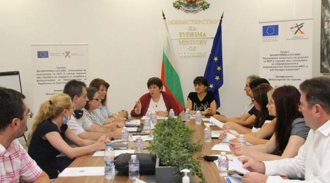 Работна среща с представители на Организациите за управление на туристическите райони